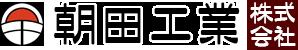 朝田工業株式会社